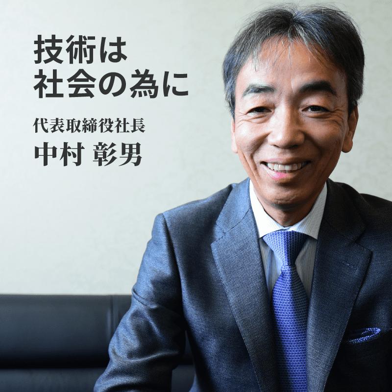 代表取締役社長  中村 彰男