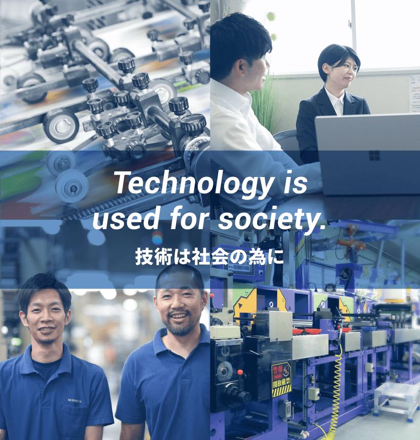 技術は社会のために