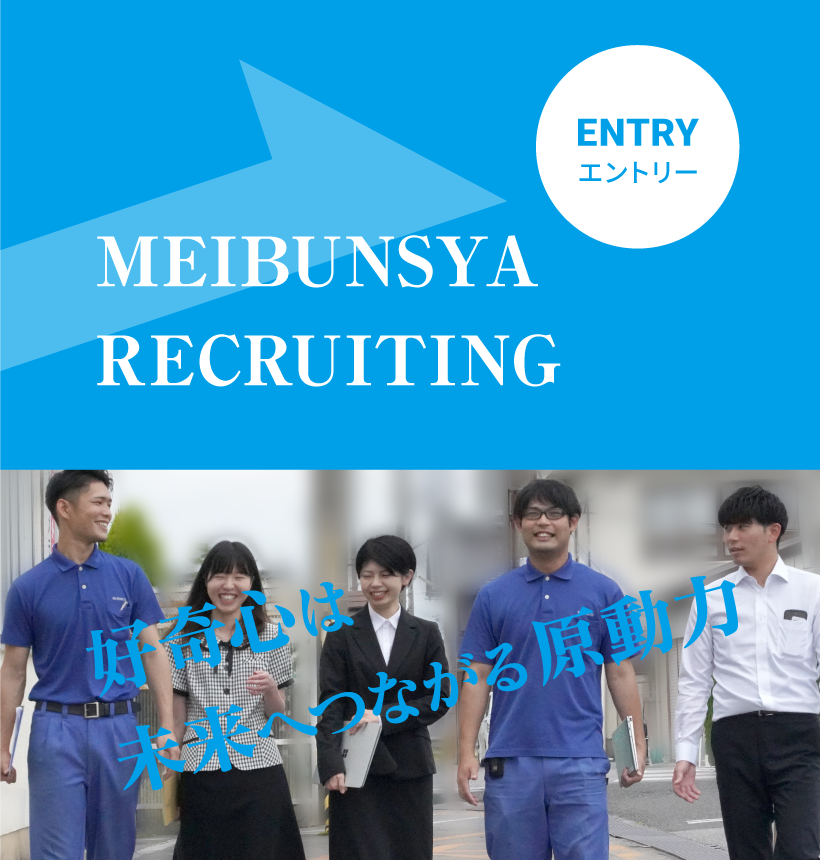 2019 MEIBUNSYA RECRUITING