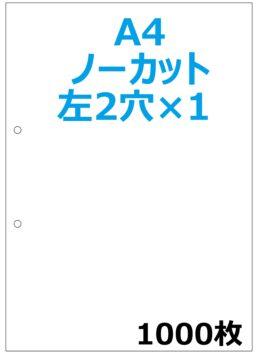 NP2001 A4白紙 2穴