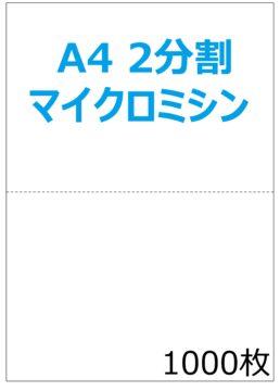 NP2010 A4白紙 2分割