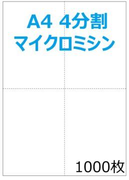 NP2012 A4白紙 4分割