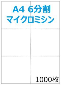 NP2013 A4白紙 6分割