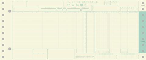 チェーンストア統一伝票OCR2型