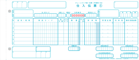 チェーンストア統一伝票手書き用1型No.あり