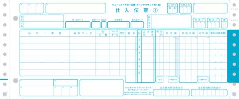 チェーンストア統一伝票ターンアラウンド1型
