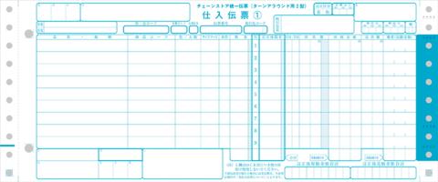 チェーンストア統一伝票ターンアラウンド2型