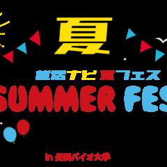 湖北就活ナビ夏フェスに参加します!