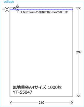 スリット薬袋(無地) (A4 210×297mm)