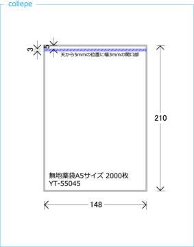 スリット薬袋(無地) (A5 148×210mm)