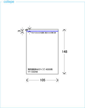 スリット薬袋(無地) (A6 105×148mm)
