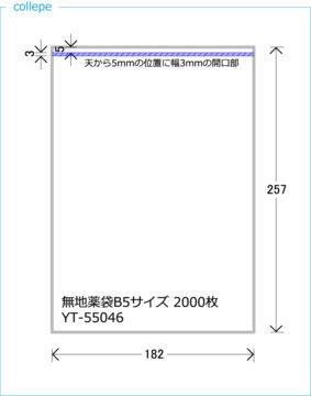 スリット薬袋(無地) (B5 182×257mm)
