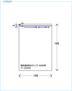 スリット薬袋(無地) (B6 128×182mm)