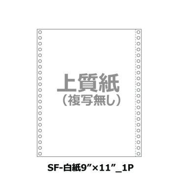 連続伝票用紙 白紙 9×11インチ 1P