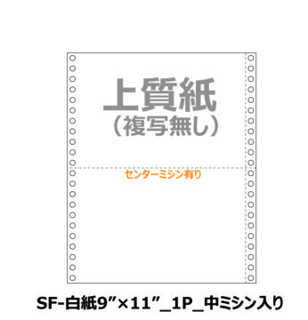 連続伝票用紙 白紙 9×11インチ 1P 中ミシン入り