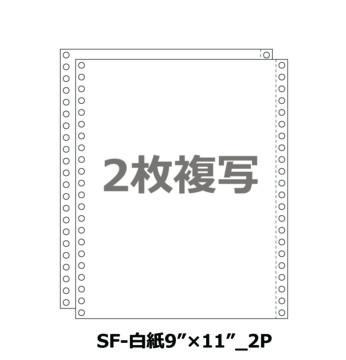 連続伝票用紙 白紙 9×11インチ 2P
