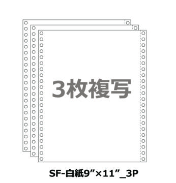 連続伝票用紙 白紙 9×11インチ 3P