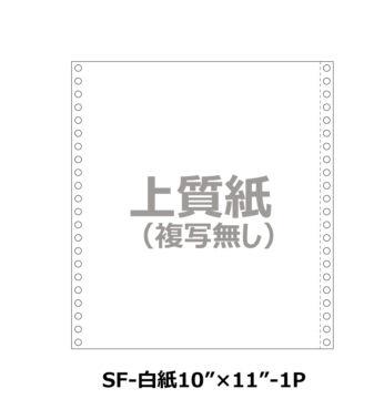 連続伝票用紙 白紙 10×11インチ 1P