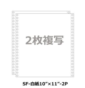 連続伝票用紙 白紙 10×11インチ 2P