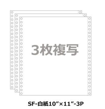 連続伝票用紙 白紙 10×11インチ 3P