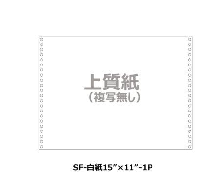 連続伝票用紙 白紙 15×11インチ 1P