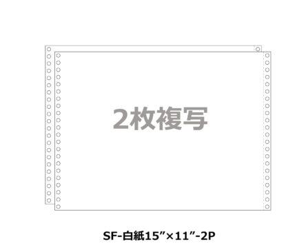 連続伝票用紙 白紙 15×11インチ 2P