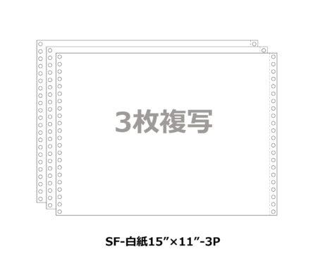 連続伝票用紙 白紙 15×11インチ 3P