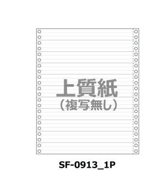 連続伝票用紙 1/3単線 9X11インチ 1P