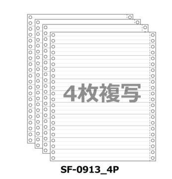 連続伝票用紙 1/3単線 9X11インチ 4P