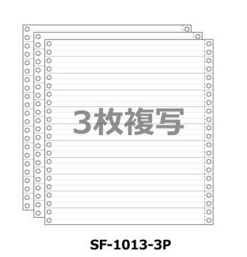 連続伝票用紙 1/3単線 10X11インチ 3P