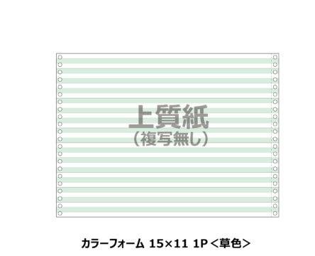 カラーフォーム 15×11 1P<草色>