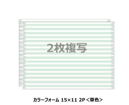 カラーフォーム 15×11 2P<草色>