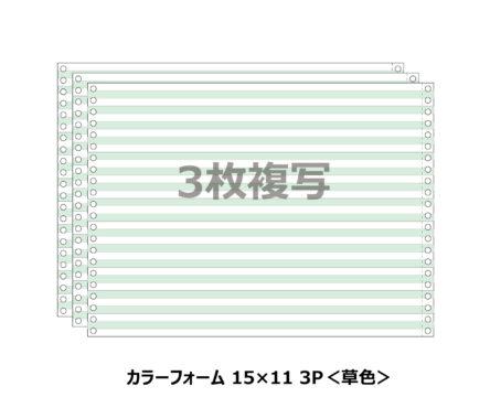 カラーフォーム 15×11 3P<草色>