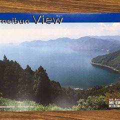 広報紙meibun View14号発刊