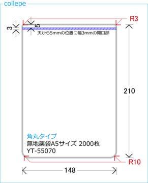 角丸タイプ■スリット薬袋(無地) (A5 148×210mm)