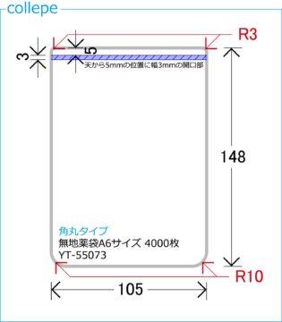 角丸タイプ■スリット薬袋(無地) (A6 105×148mm)