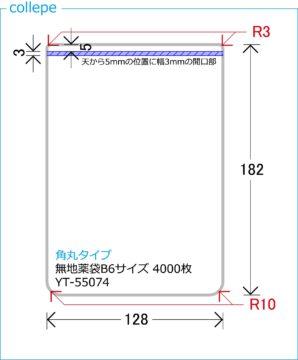 角丸タイプ■スリット薬袋(無地) (B6 128×182mm)